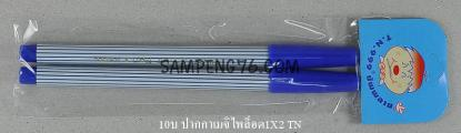10Baht0288.jpg